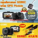 กล้องติดรถยนต์  G90C, GS90C + GPS Ambarella A7 1296P Dash Camera with A7LA70 Chipset