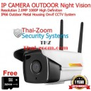 IP CAMERA OUTDOOR Night Vision Resolution 2.0MP 1080P High Definition IP66 Metal Housing Onvif