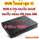 NVR 8 CH-รองรับ Onvif และ กล้อง VR Cam 360 Fisheye panorama, 2 system For VR Cam & Cam Onvif