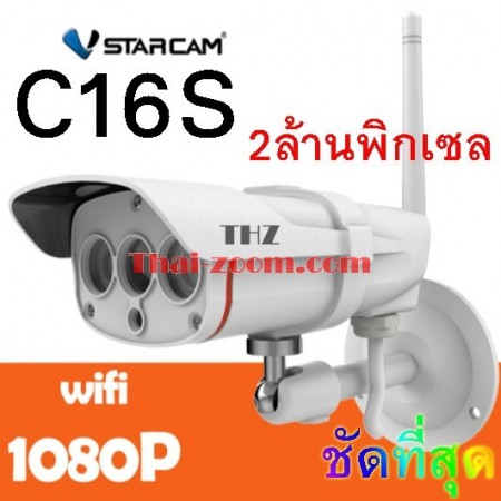 กล้อง IP CAMERA Vstarcam C16S HD 1080P Wifi IP Camera Waterproof IP67 Outdoor Wireless 2mp.