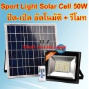 High Lumen Ip65 Solar LED Flood Light 10w 20w 30w 50w LED Flood Light With Remote Control