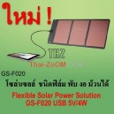 Flexible Solar Power GS-F020 USB 5V/4W