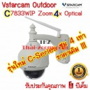 IP Camera P2P Vstarcam รุ่น C7833WIP Zoom 4x OUTDOOR HD Wifi 720P 1 ล้านพิกเซล